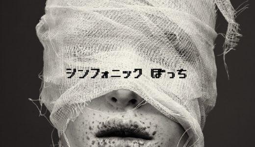 【フリー歌もの】シンフォニックぼっち参上!/テンポの速いロック曲