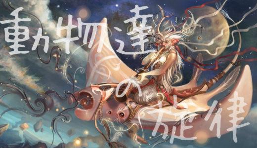 【フリー歌もの】「自然曲」第六番-動物達の旋律/明るいオーケストラ