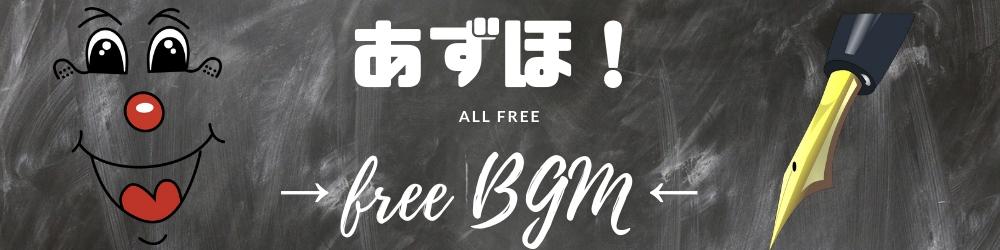 無料フリーBGM・音楽素材 – あずほ!