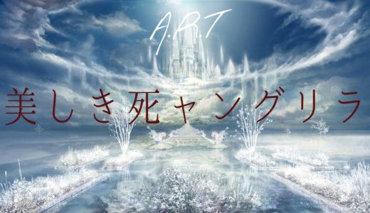 【フリー歌もの・ボーカル】美しきシャングリラ『無』/ピアノから始まる激しいシンフォニックメタル