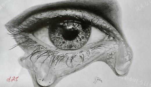 【フリー歌もの】涙とは流すものなのか、流れるものなのか/問いかけるバラード