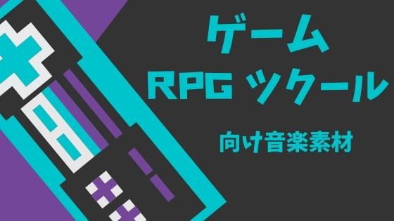 ゲーム・RPGツクール向けフリーBGM音楽素材