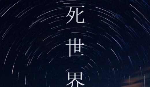 【フリー歌もの・ボーカル】死世界/真っ暗な切ないバラード