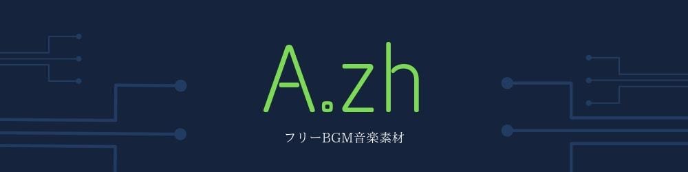 無料フリーBGM・音楽素材-A.zh