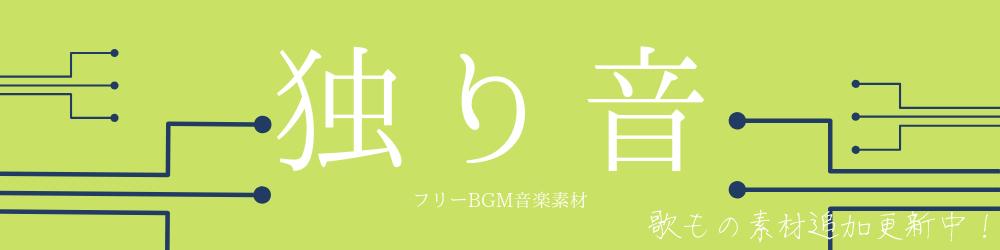 無料フリーBGM・音楽素材-独り音