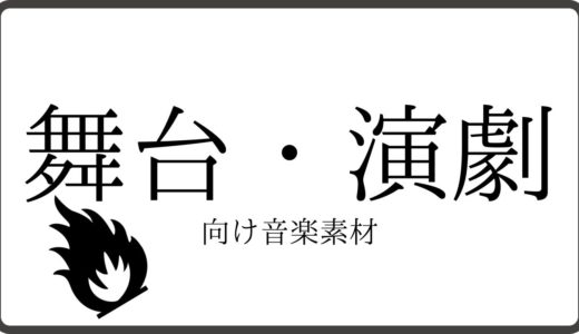 舞台・演劇向けフリーBGM音楽素材
